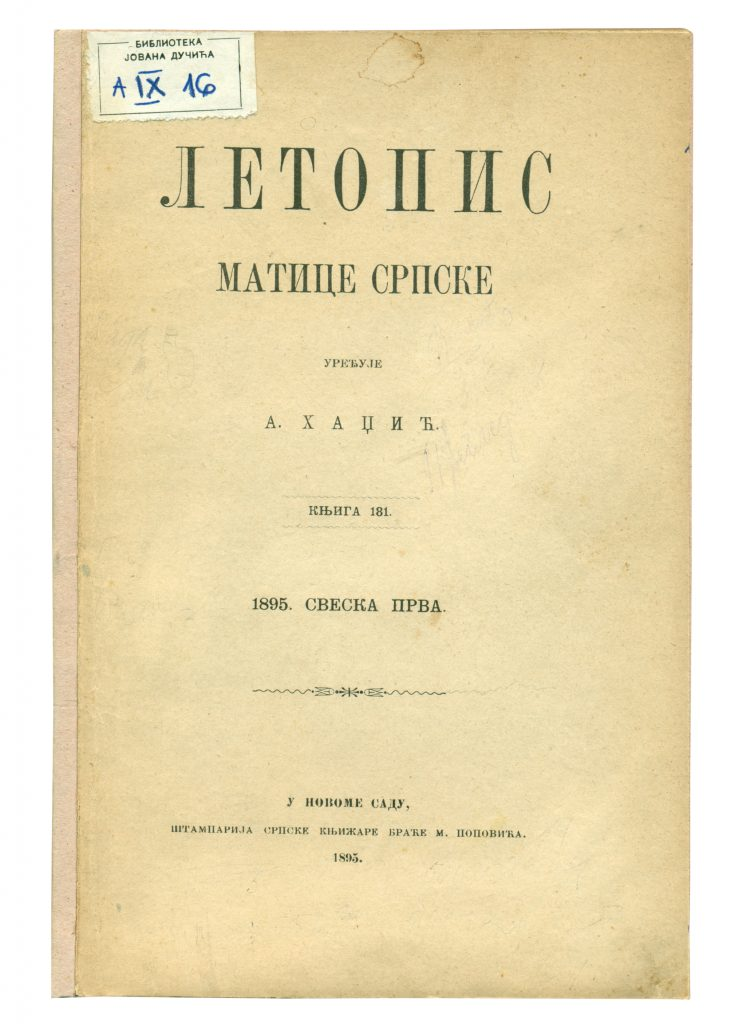 A-IX-16 Летопис Матице српске, Нови Сад, Год. 1895, књ. 181, св. 1