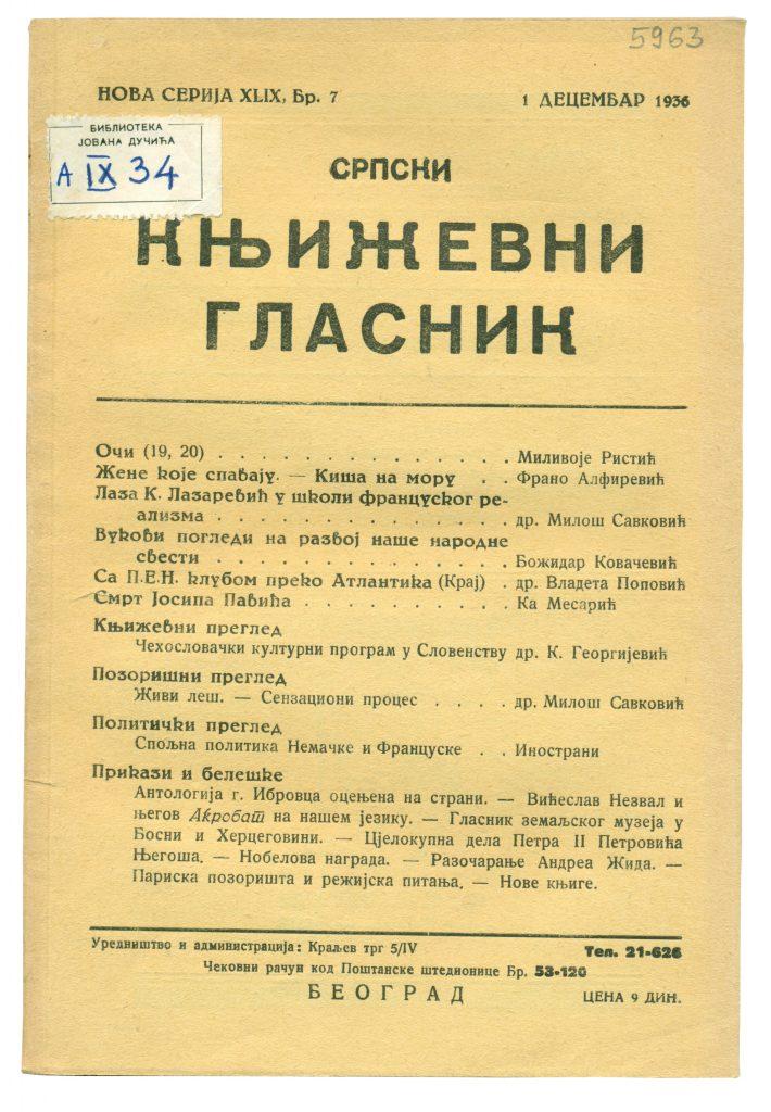 A-IX-34 Српски књижевни гласник, Београд, Нова серија 49, 1936, бр. 7