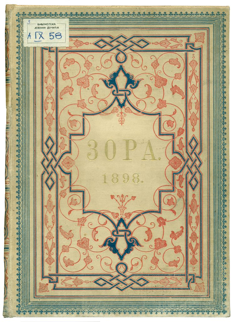 A-IX-58 Зора. Лист за забаву, поуку и књижевност, Мостар, Год. 3, 1898, бр. 1-12