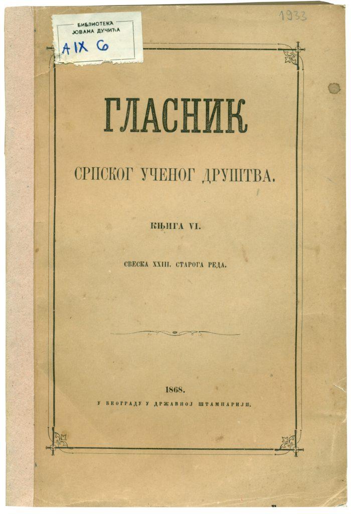 A-IX-6 Гласник српског ученог друштва, Београд, Год. 1868, књ. 6, св. 23