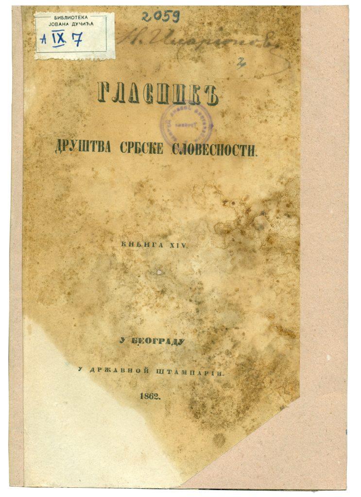 A-IX-7 Гласник друштва србске словесности, Београд, Год. 1862, књ. 14