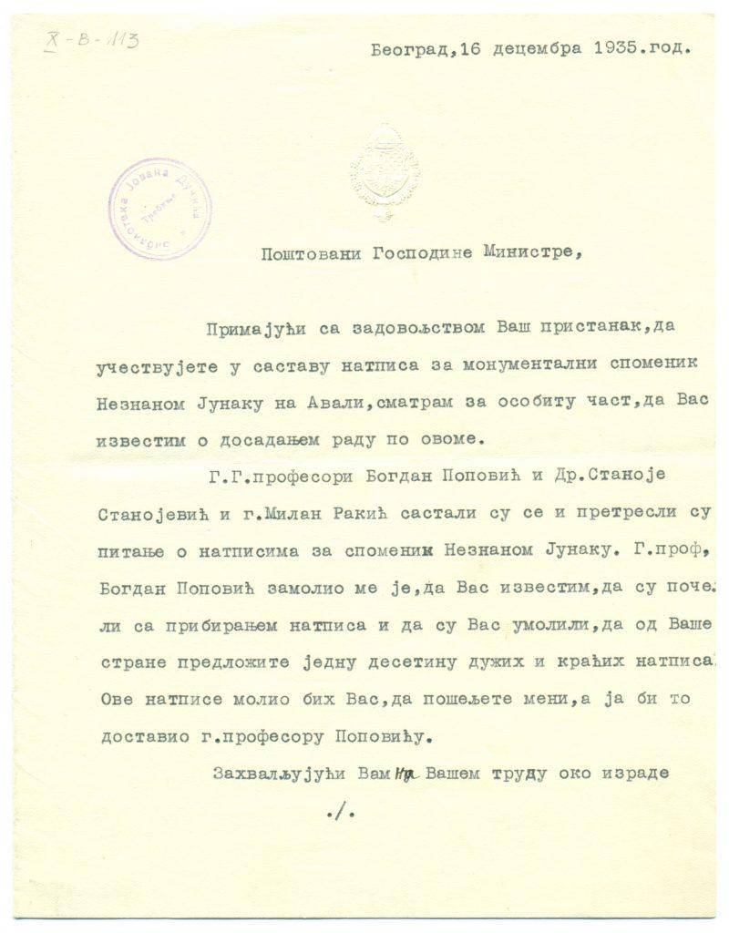 A-X-В-113 Писмо управника двора, 1935.