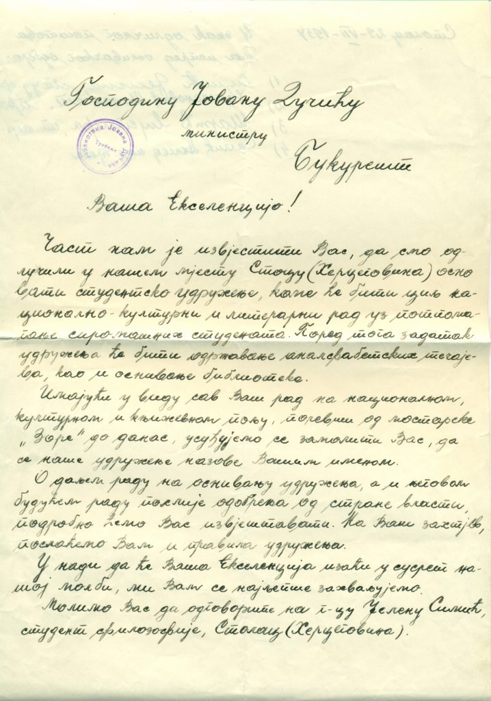 A-X-В-149 Писмо Јелене Симић, 1937.