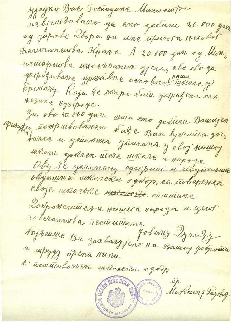 A-X-В-150 Писмо месног школског одбора Братач – срез невесињски, 1937.