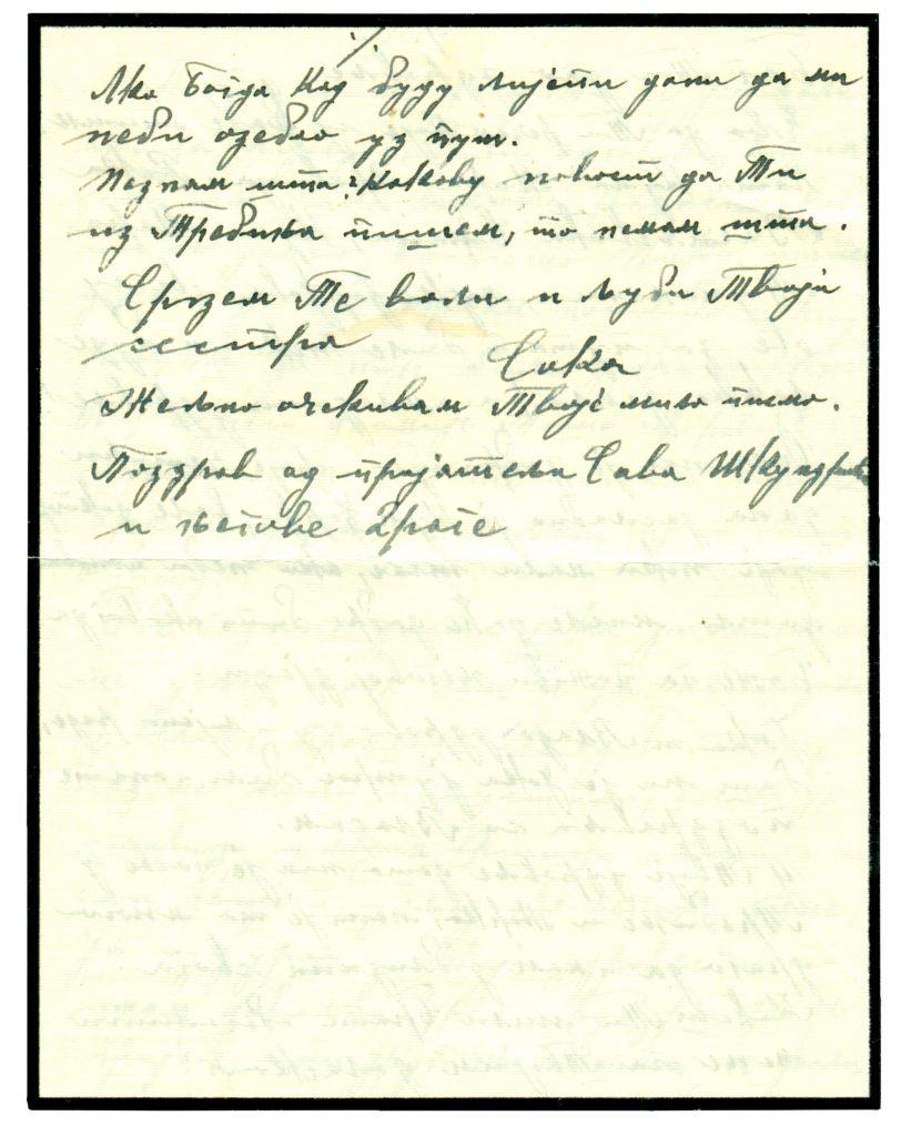 A-X-В-17 Писмо Соке Андрић
