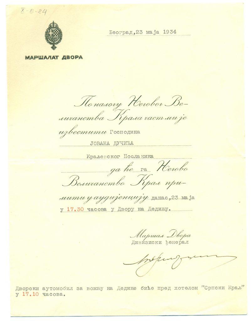 A-X-В-84 Писмо (позивница) од Маршалата двора, 1934.